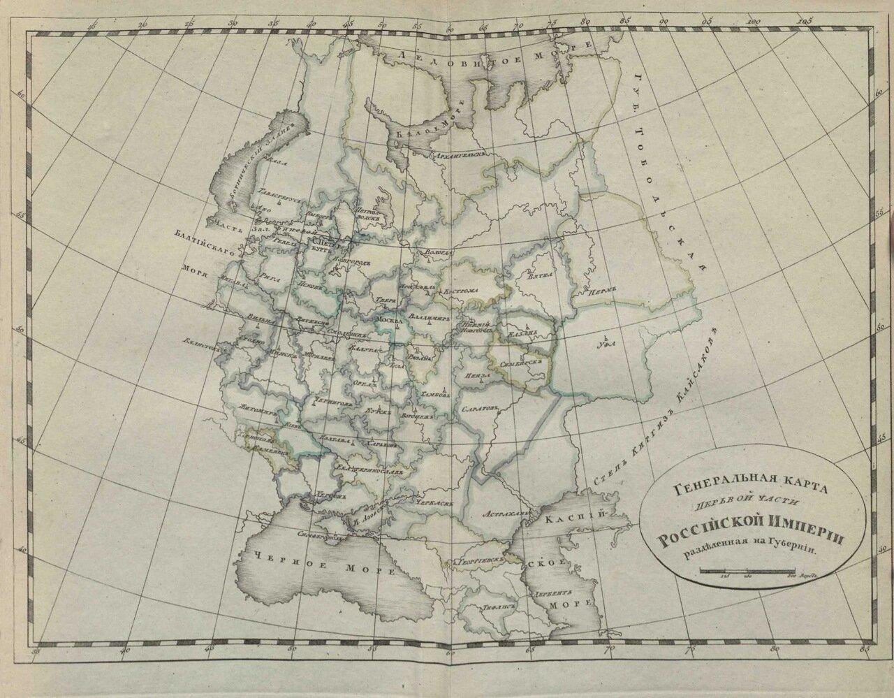 Ген. карта  первой части Российской империи