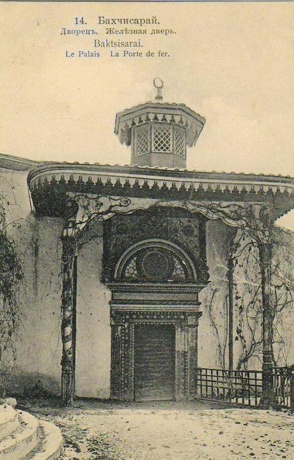 Ханский дворец.  Железная дверь