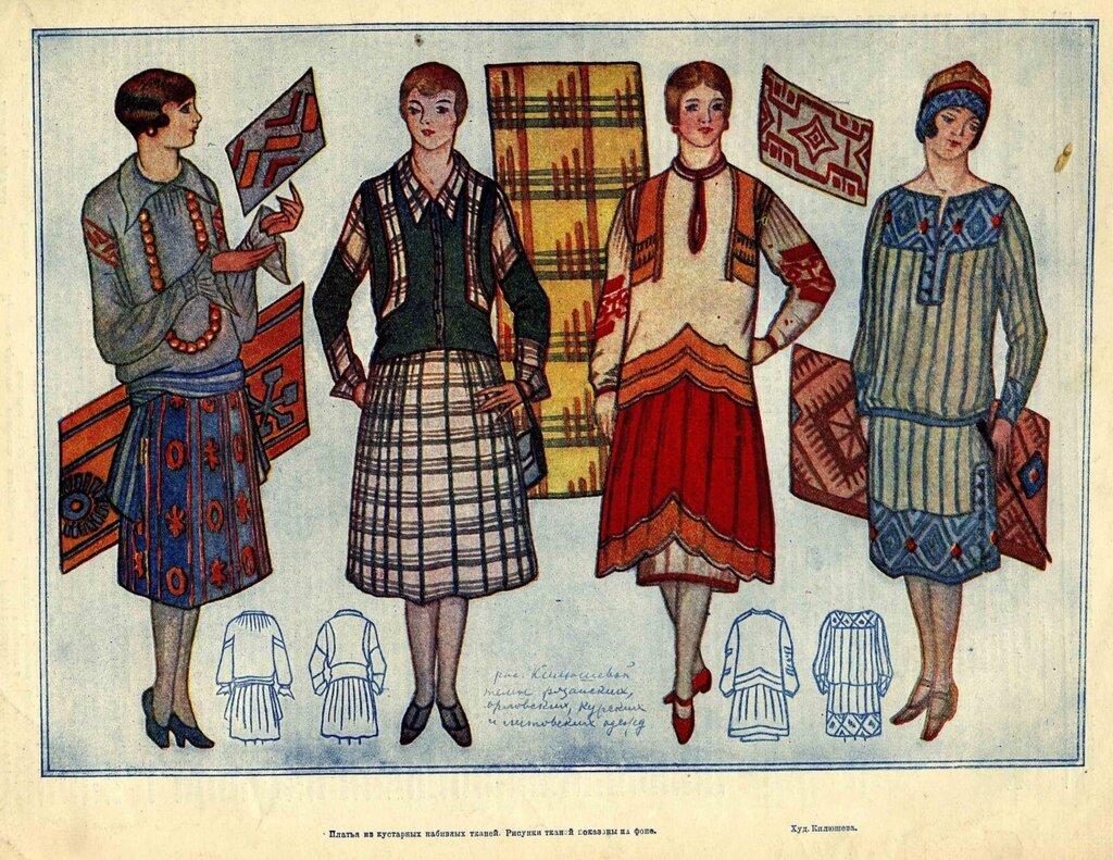 The Art of Dressing, 1928.jpg