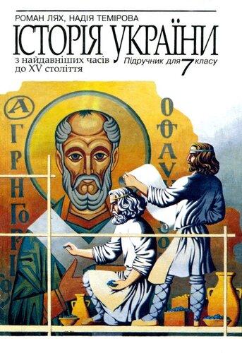 Р. Лях, Н. Темирова. История Украины.jpg