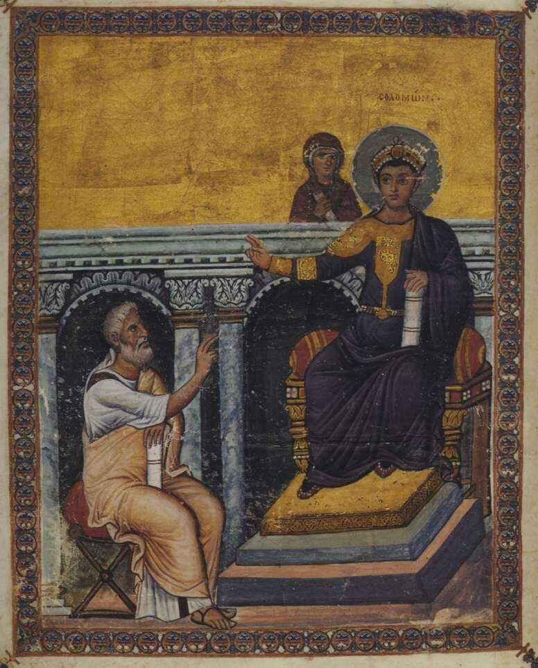 царь соломон и пророк сирах 10 в..jpg
