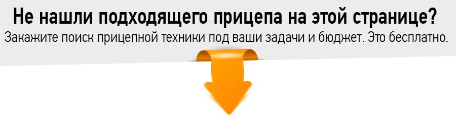 купить прицеп шторный (тентованный) в москве