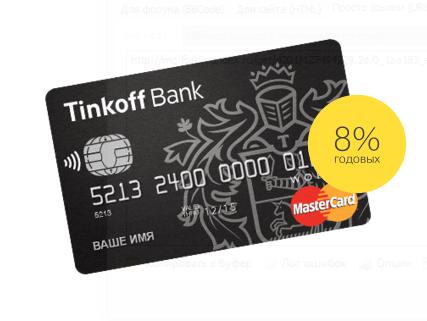 виды рублевых карт в банке тинькофф главным чаще