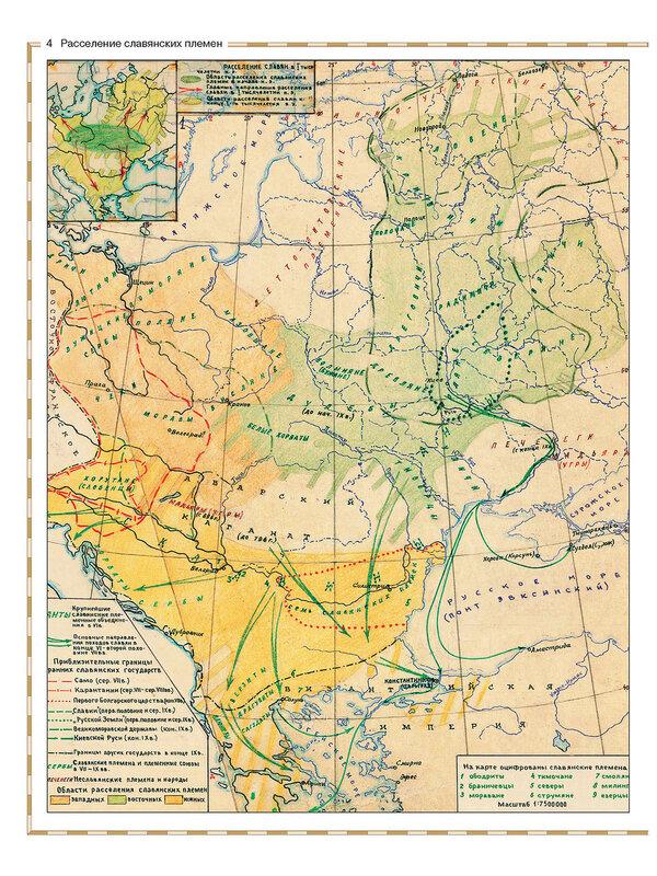 Расселение славян в 1 тысячелетии нашей эры