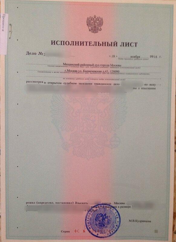 Что означает исполнительный лист долги у судебных приставов алтайский край