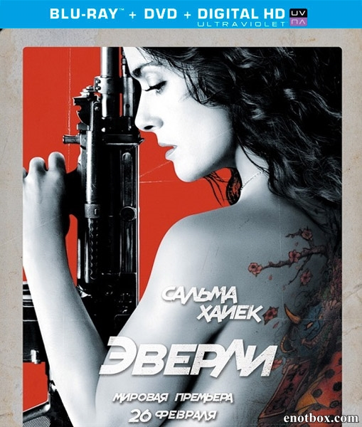 Эверли / Everly (2014/BDRip/HDRip)