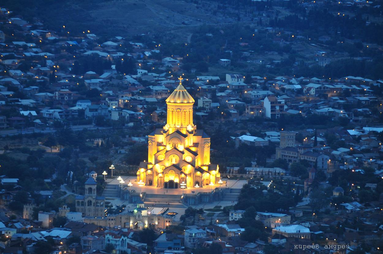 Тбилиси. Храм Самеба