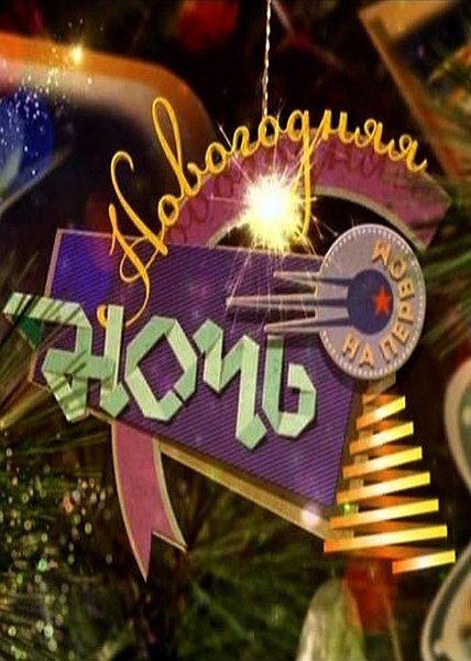 Новогодняя ночь на Первом (2015) HDTVRip + SATRip