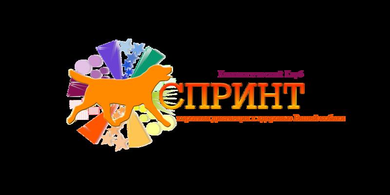 "Кинологический Центр ""Спринт"" 0_1a821f_3233a24f_XL"
