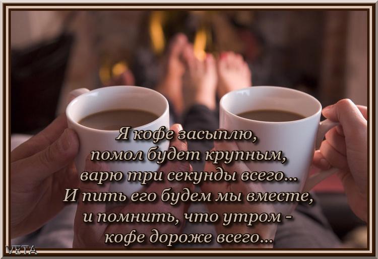 Выпей кофе. стих