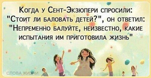 Детей надо любить и уважать их интересы