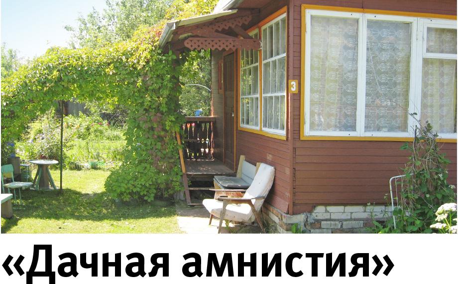 kogda-dachnaya-amnistiya-konchaetsya