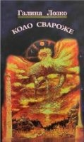 Книга Коло Свароже : Відроджені традиції (2009) djvu