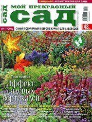 Мой прекрасный сад №11 2013