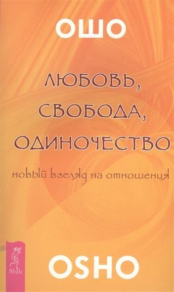 Книга Любовь, свобода, одиночество. Новый взгляд на отношения