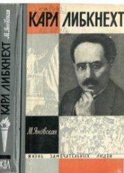 Книга Карл Либкнехт