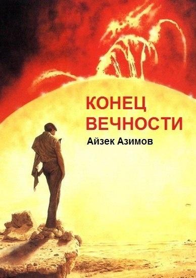 Книга Академия, Конец вечности, Лаки Старр и океаны Венеры.