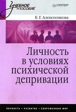 Книга Алексеенкова Елена - Личность в условиях психической депривации: учебное пособие