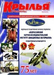 Книга Крылья Родины №6 2007