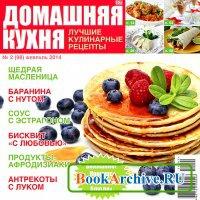 Журнал Домашняя кухня. Лучшие кулинарные рецепты № 2 2014