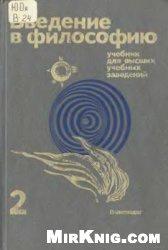 Книга Введение в философию. В 2 частях.