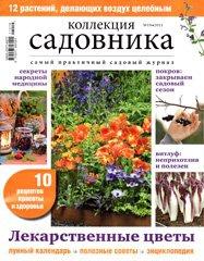 Журнал Коллекция садовника №19 2011
