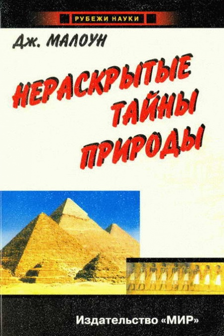 Книга ДЖОН МАЛОУН НЕРАСКРЫТЫЕ ТАЙНЫ ПРИРОДЫ