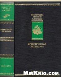 Книга Библиотека русской классики. В 100 томах. Том 1: Древнерусская литература