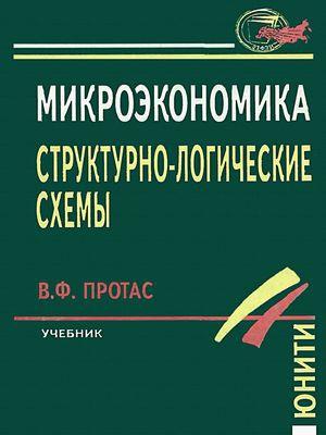 Книга Микроэкономика: структурно-логические схемы