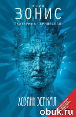 Книга Юлия Зонис - Хозяин зеркал