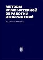 Книга Методы компьютерной обработки изображений