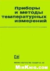 Книга Приборы и методы температурных измерений