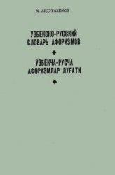 Книга Узбекско-русский словарь афоризмов