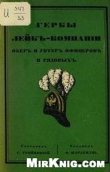 Книга Гербы лейбъ-компанiи оберъ и унтеръ офицеровъ и рядовыхъ