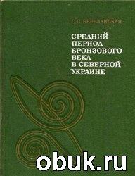 Средний период бронзового века в Северной Украине