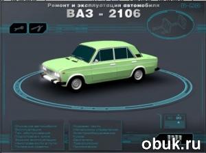 Мультимедийное руководство по ремонту и эксплуатации автомобиля ВАЗ-2106.