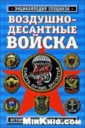 Воздушно-десантные войска. История российского десанта