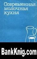 Современная молочная кухня djvu    4,1Мб