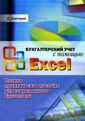 Книга Бухгалтерский учет с помощью Excel. Полное практическое пособие для современного бухгалтера