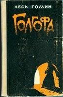 Книга Голгофа