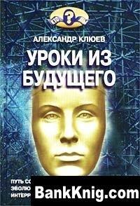 Книга Александр Клюев. Собрание из 3 книг. doc 1Мб