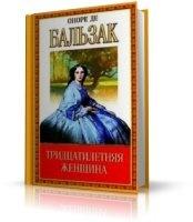 Книга Бальзак Оноре де - Тридцатилетняя женщина (аудиокнига) mp3
