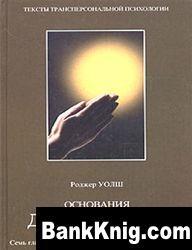 Книга Семь практик для пробуждения сердца и ума doc 1,4Мб