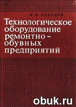 Книга Технологическое оборудование ремонтно-обувных предприятий