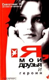 Книга Я, мои друзья и героин