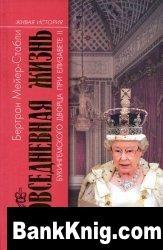 Книга Повседневная жизнь Букингемского дворца при Елизавете II pdf 21,8Мб