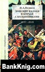 Книга Донские казаки в борьбе с большевиками. 1917-1919 rtf  4,27Мб