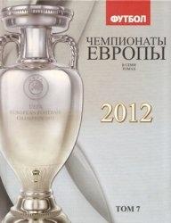 Книга Футбол. Чемпионаты Европы в 7 томах. Том 7. 2012