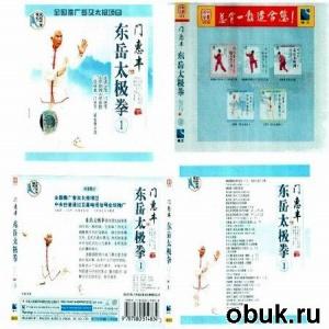 Книга Самоучитель. Тай-цзи цюань. Стиль ЯН. 40 форм