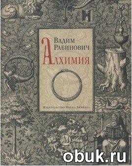 Книга Рабинович В.  - Алхимия